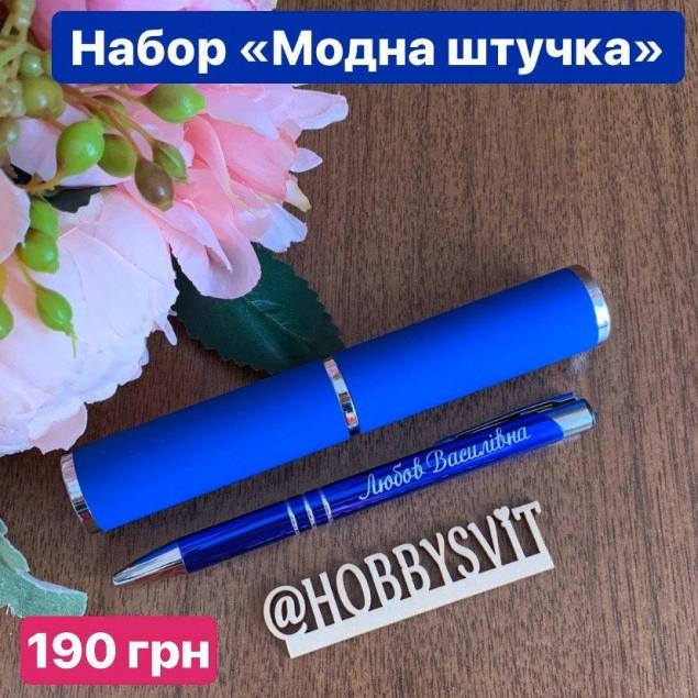 """Набір """"Модна штучка"""". Іменна ручка і тубус. Іменний набір для подарунка вчителю."""